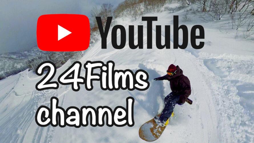 たいらスキー場でTOP TO BOTTOM動画